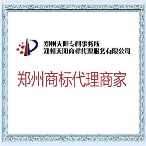 郑州商标代理商家