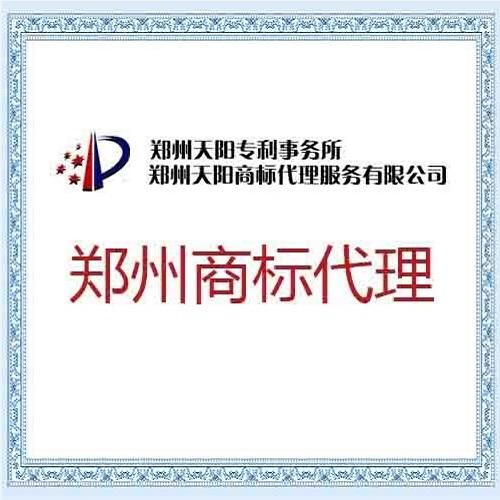 郑州商标代理