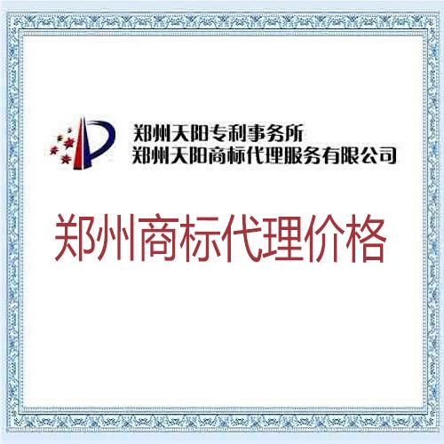 郑州商标代理价格