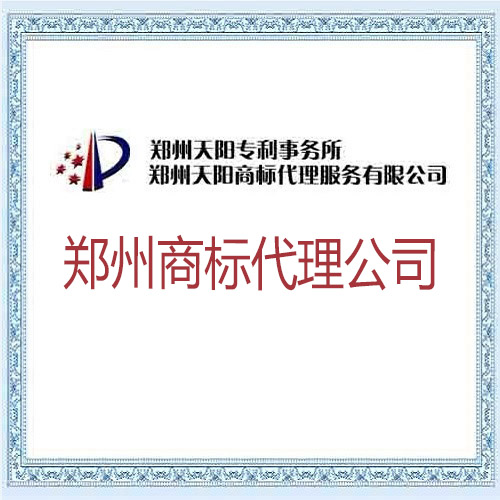 郑州商标代理公司