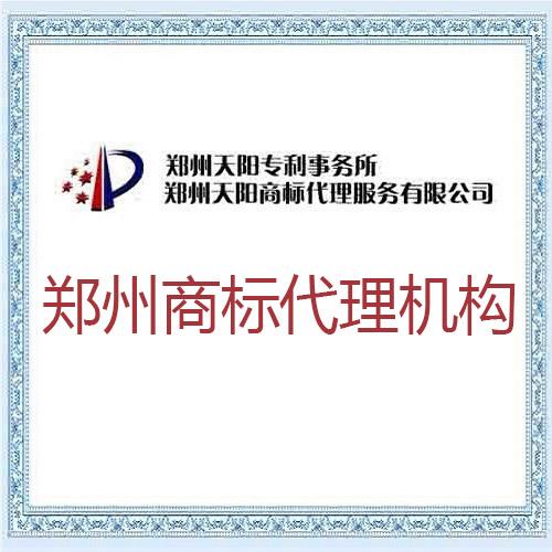 郑州商标代理机构
