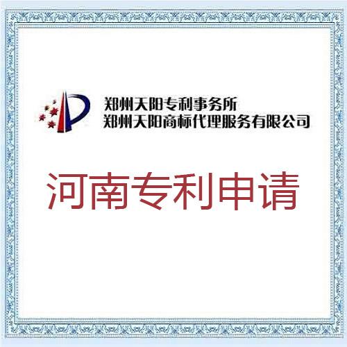 河南专利申请