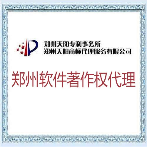 郑州软件著作权代理