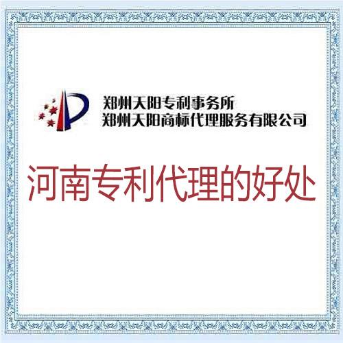河南专利代理的好处