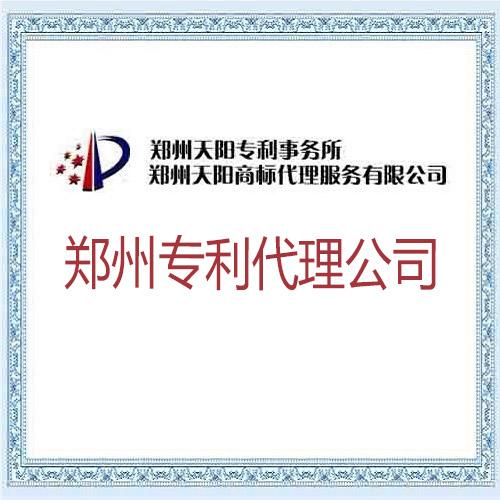 郑州专利代理公司