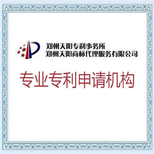 专业专利申请机构