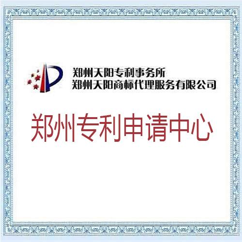 郑州专利申请中心
