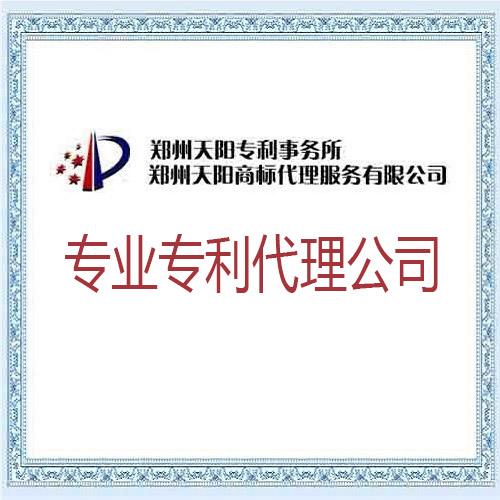 专业专利代理公司