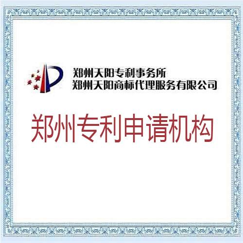郑州专利申请机构