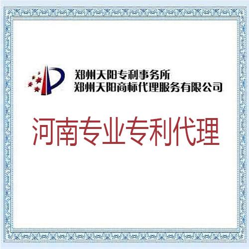 河南专业专利代理