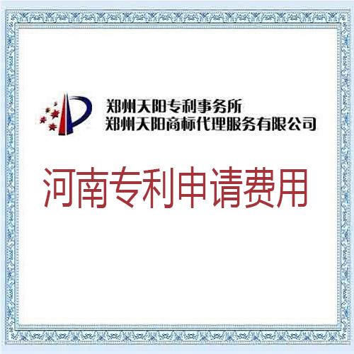 河南专利申请费用