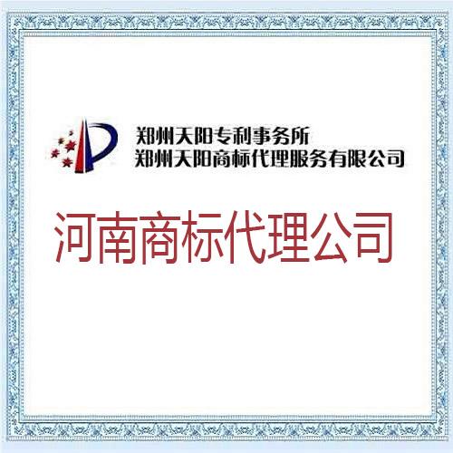 河南商标代理公司