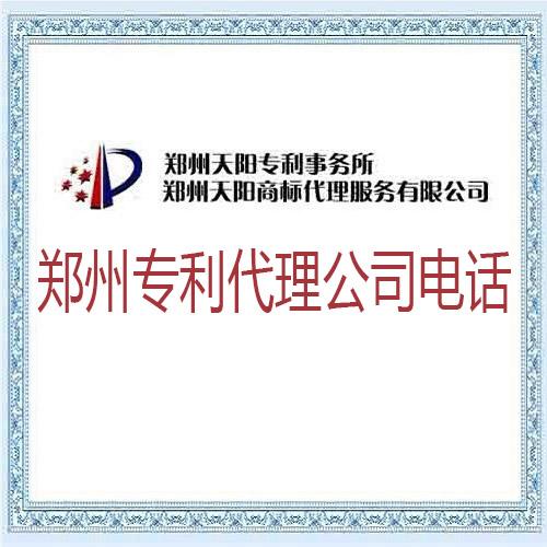 郑州专利代理公司电话