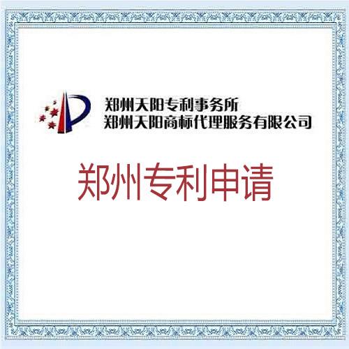 郑州专利申请