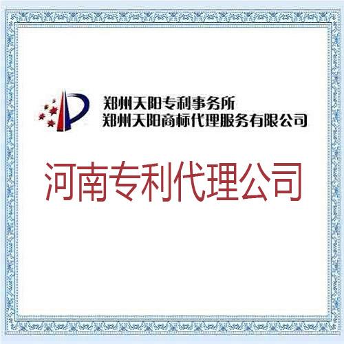 河南专利申请公司