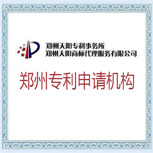 郑州专利代理机构