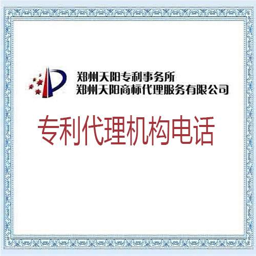 专利代理机构电话