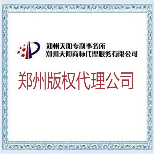 郑州版权代理公司