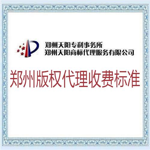 郑州版权代理收费标准