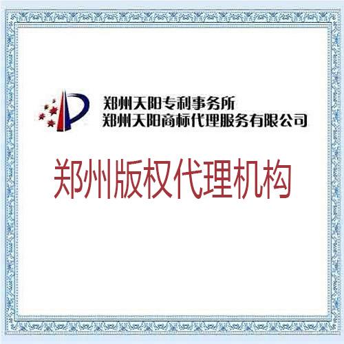 郑州版权代理机构