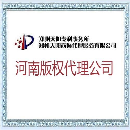 河南版权代理公司