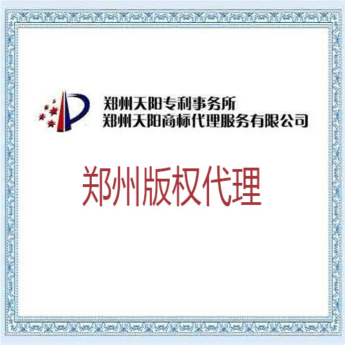 郑州版权代理