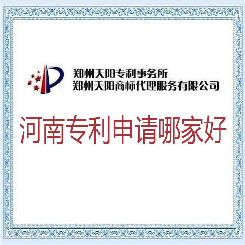 河南专利申请哪家好