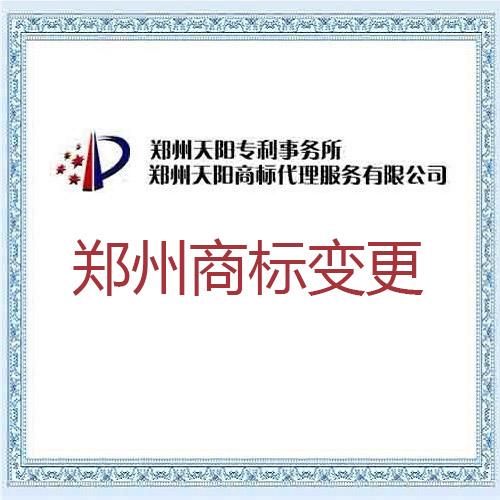 郑州商标变更