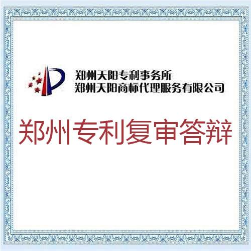 郑州专利复审答辩