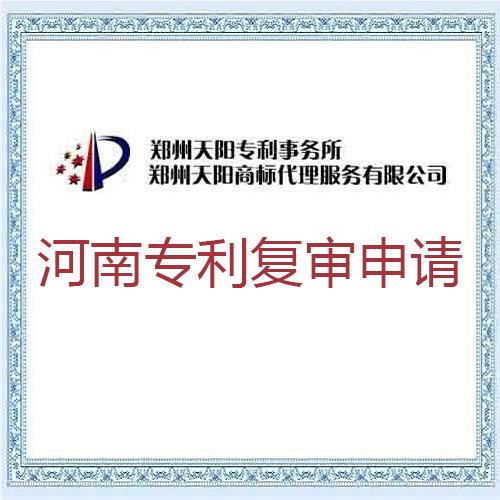 河南专利复审申请