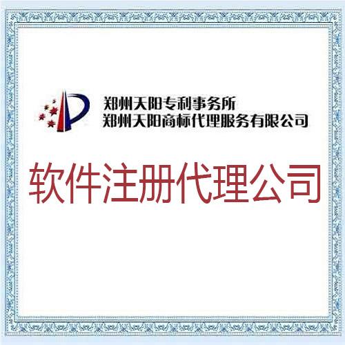 软件注册代理公司