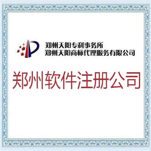 郑州软件注册公司
