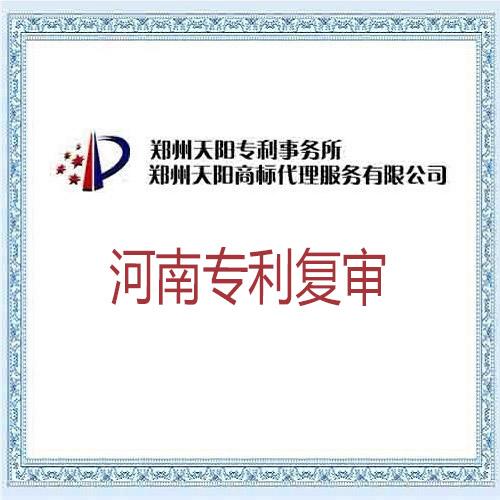 河南专利复审