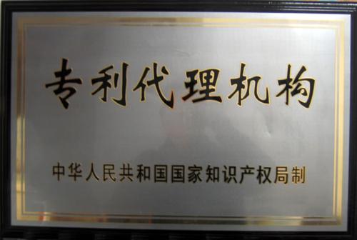 专业代理机构