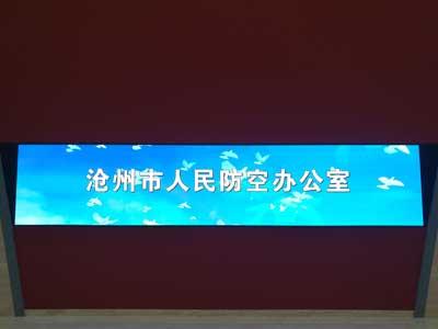 LED大屏
