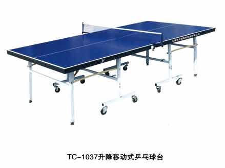升降移动式乒乓球台
