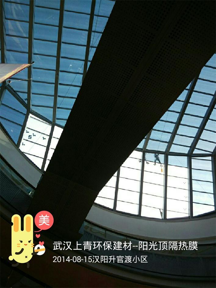 武汉采光顶隔热膜