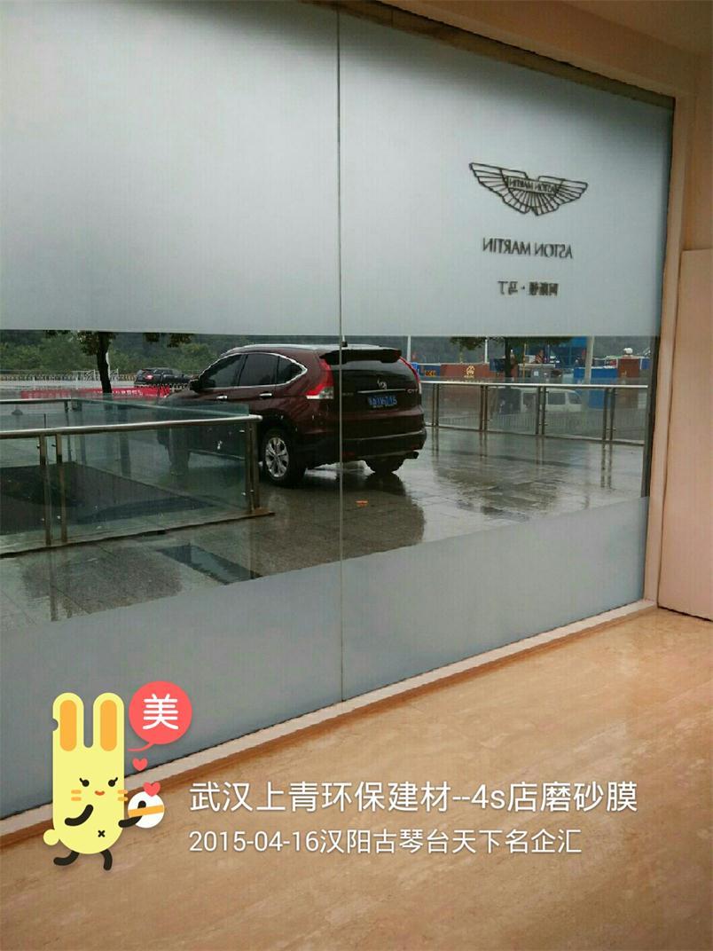 武漢展廳磨砂膜
