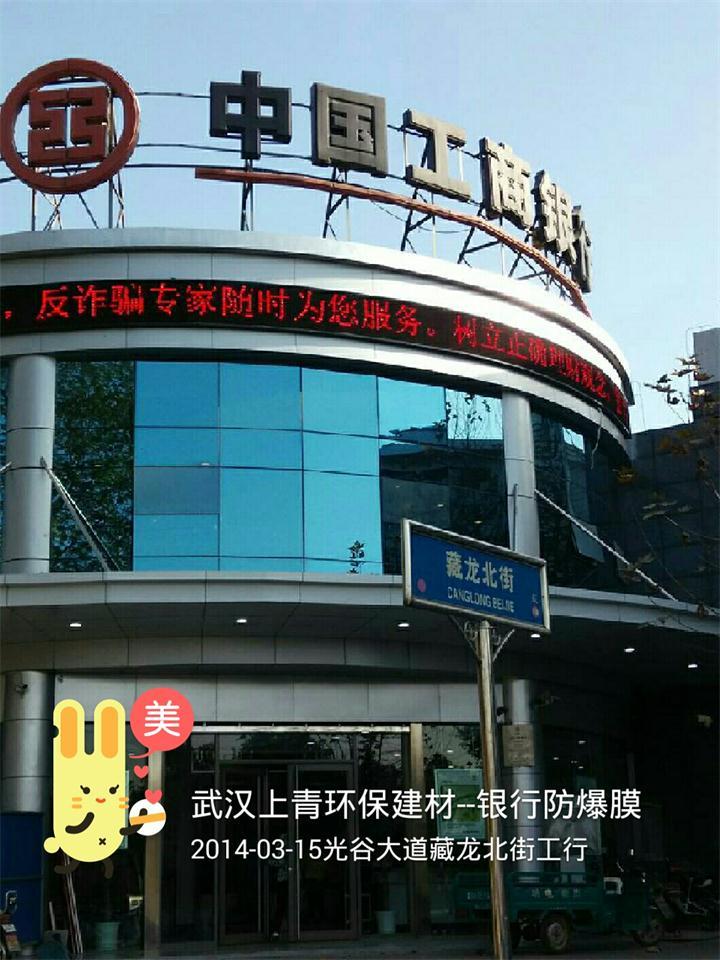 武汉银行防爆膜