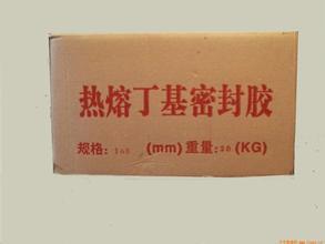 惠州热熔丁基密封胶