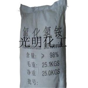 工业级氟化氢铵