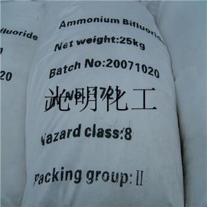工业级氟化铵