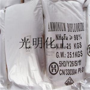 分析纯氟硅酸镁