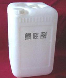 高纯氟硅酸