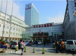 河北省兒童醫院