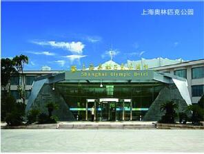 上海奧林匹克公園