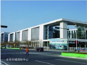 北京亦城國際中心
