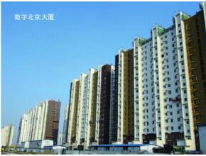 數字北京大廈