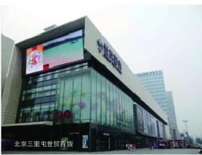 北京三裏屯世貿百貨
