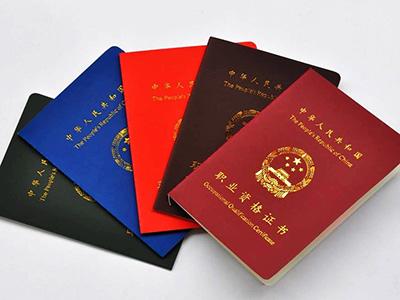贵州证书印刷厂